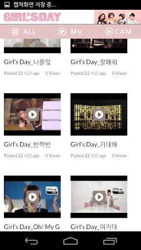 媒體與影片必備APP下載|걸스데이 유라 직캠 뮤직비디오 Girls Day 好玩app不花錢|綠色工廠好玩App