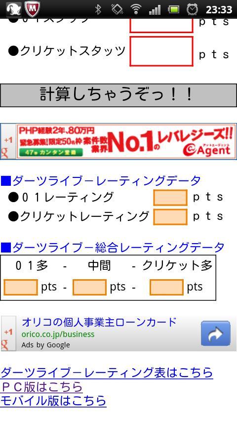 ダーツレーティング算出- screenshot