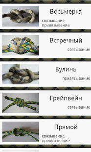 How to tie knots- screenshot thumbnail