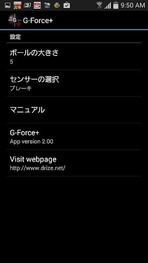 免費運動App|G-Force+|阿達玩APP