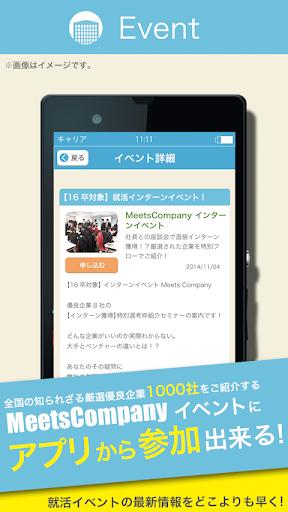 玩免費教育APP|下載全国就活生ランキング by MeetsCompany app不用錢|硬是要APP
