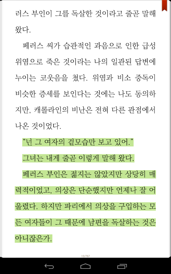 예스24 eBook - screenshot