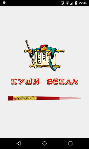Суши Вёсла
