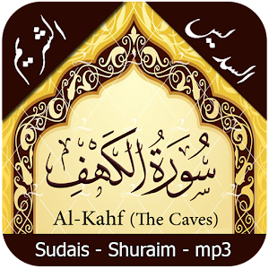 surah al kahf pdf arabic