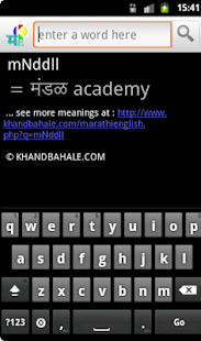 Dogri to English Dictionary- screenshot thumbnail