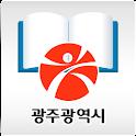 광주u-도서관
