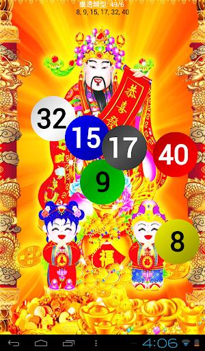 樂透超級幸運號碼選號器