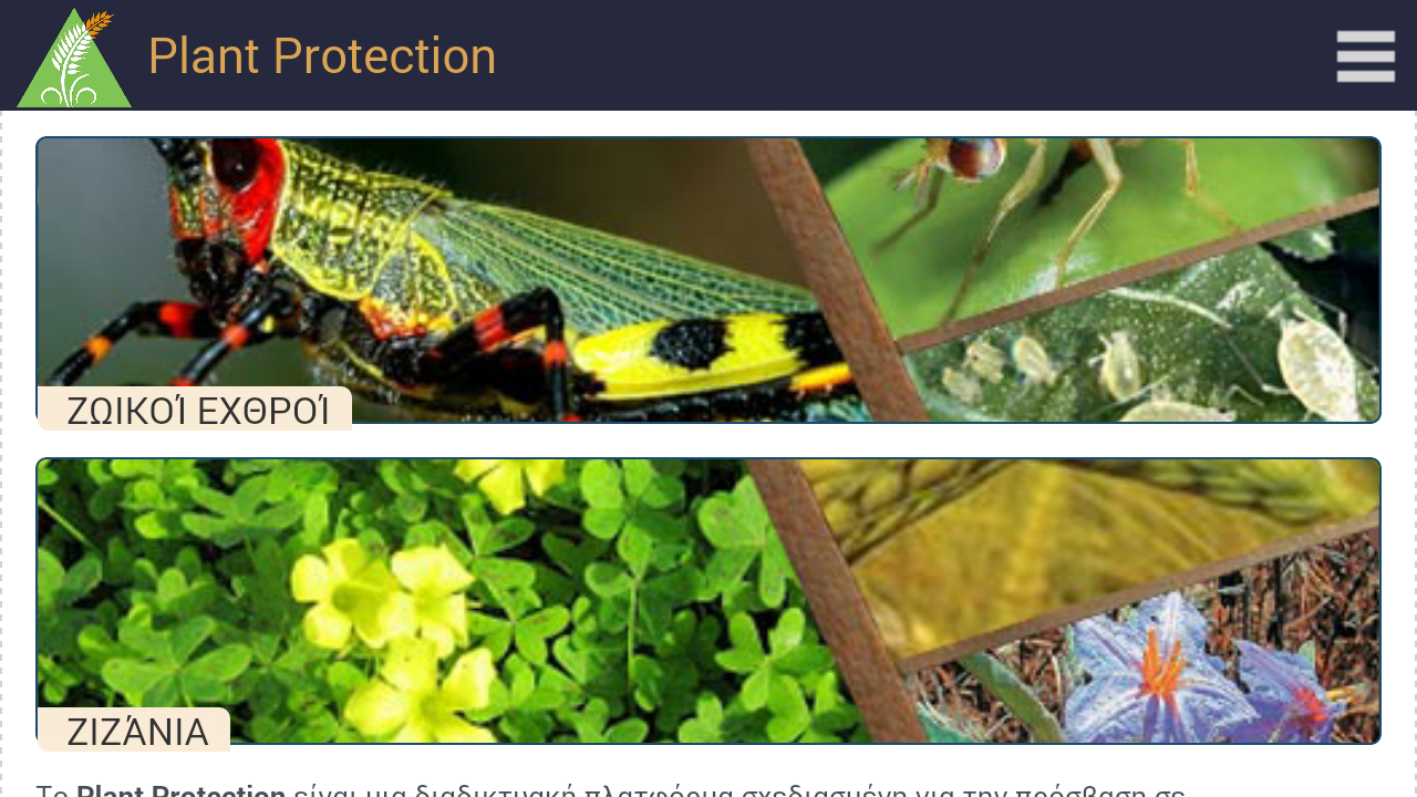 Plant Protection- screenshot