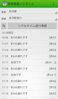 Screenshot of 国際興業バスタイム