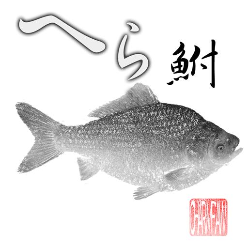 ヘラ鮒釣り 體育競技 App LOGO-硬是要APP