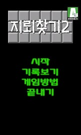 MineSweeper2 Screenshot 2