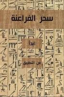 Screenshot of سحر الفراعنة