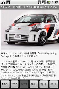 日本のニュース・プラス 桜|玩新聞App免費|玩APPs