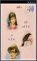 Screenshot of เรียนภาษาไทย มานี (มีเสียง) 1