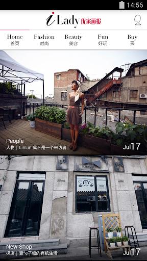 【免費生活App】iLady 优家画报-APP點子