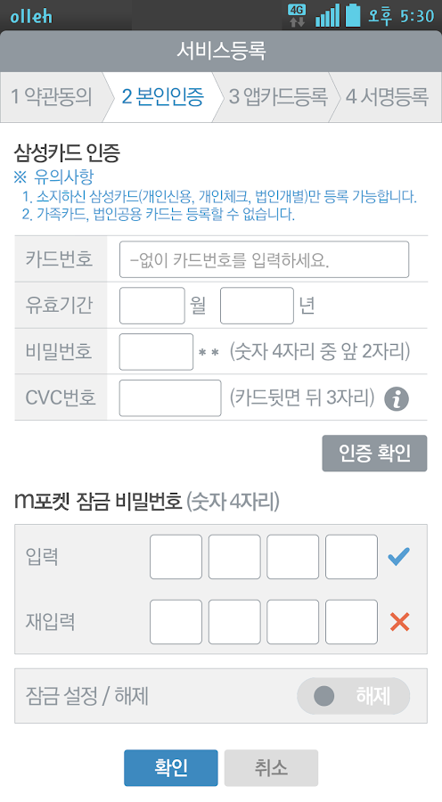 m포켓 - screenshot