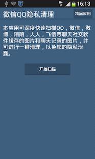 微信QQ隐私清理