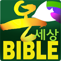 온세상 성경 & 찬송(체험판) (개역개정, NIV) icon
