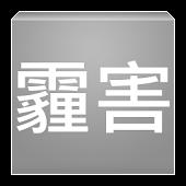 台灣即時霾害 (Taiwan PM2.5 & PM10)