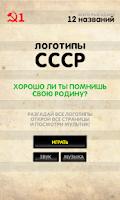 Screenshot of Логотипы СССР