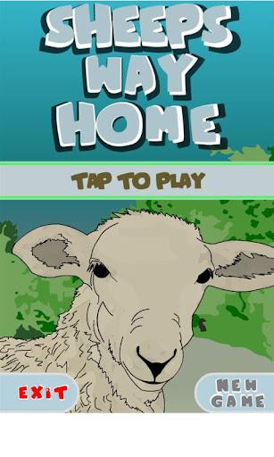 羊の道ホーム