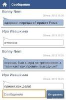 Screenshot of VK Client