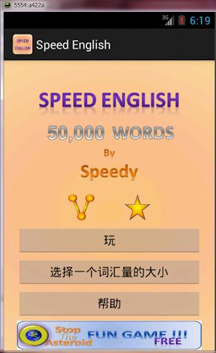 英语对中国的音箱