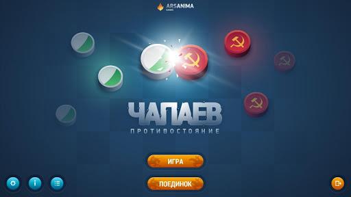 Чапаев Шашки: Противостояние