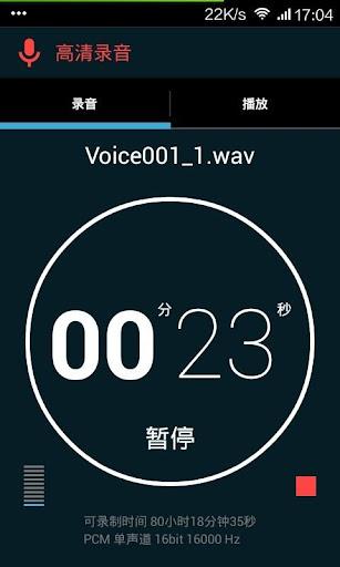 自動通話錄音 Smart AudioRec