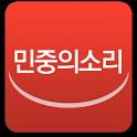 민중의소리 icon