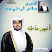 ألبومات | الشيخ صالح المغامسي