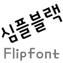 MDSimpleblack ™Korean Flipfont icon