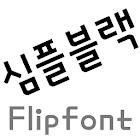 MDSimpleblack Korean Flipfont icon