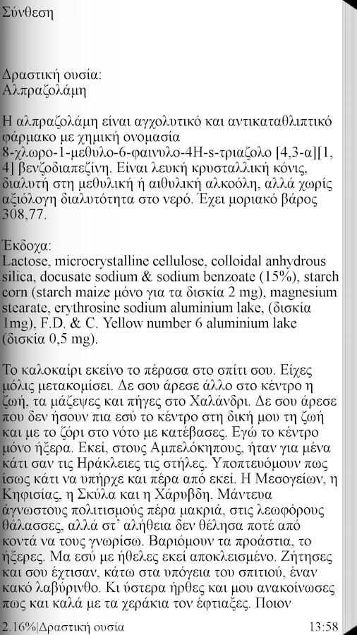 Ο Ηλιοθεραπευτής, Γ.Αντάμης - screenshot