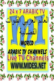 Live Tv (Arabic) - screenshot thumbnail
