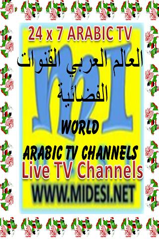 Live Tv (Arabic) - screenshot