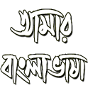 Amar Bangla Vasha icon