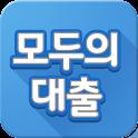 모두의 대출(은행권,햇살론,전환대출) icon