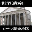 【MOV】Roma4 ITALY WorldHeritage logo