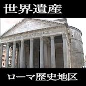 【MOV】Roma4 ITALY WorldHeritage