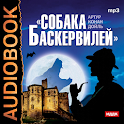 Аудиокнига Собака Баскервилей