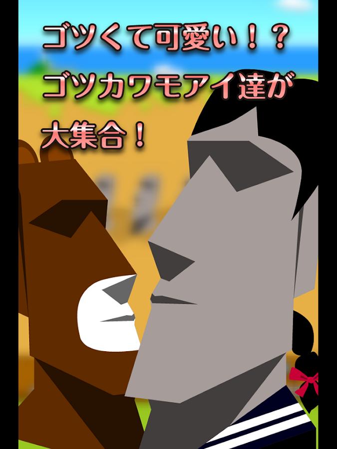 モアイ発掘記 - 幻のモアイ一族相関図 - screenshot