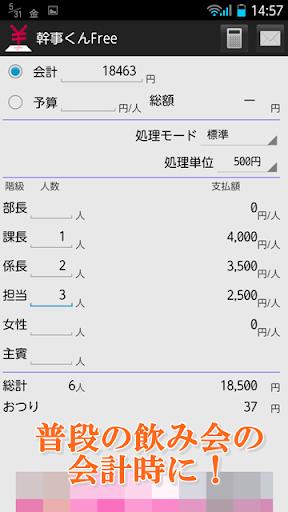 幹事くんFree|割り勘計算アプリ