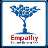 Empathy Толь Бичиг