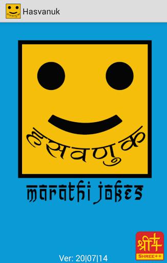 Hasvanuk Marathi Jokes