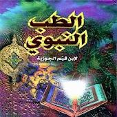 كتاب الطب النبوي