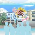 恋の夏期講習Plus icon