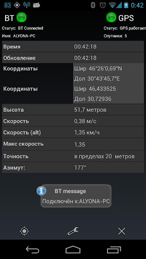Gps over Bt Платная версия