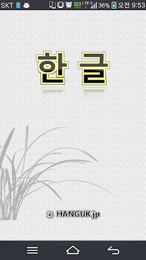 韓国語を学ぶ 直す 発音を聞く 試験勉強
