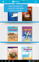 Screenshot of Nooon Books - مكتبة نون